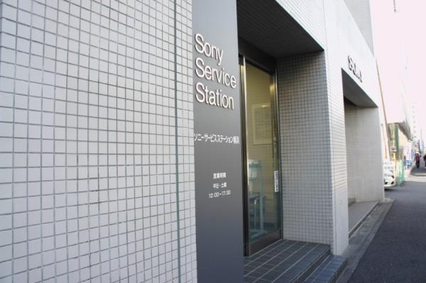 SONYサービスステーション