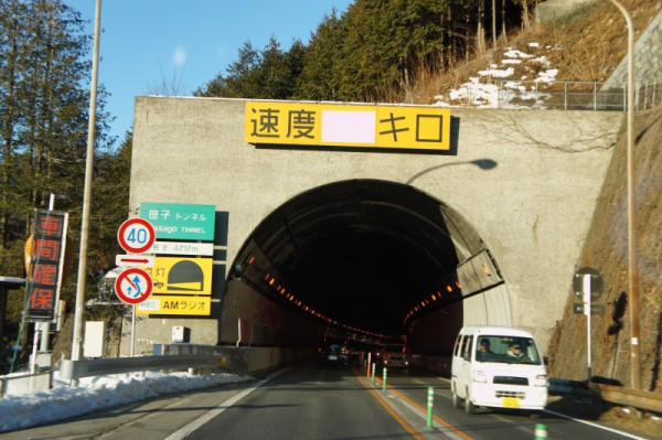 笹子トンネル入り口