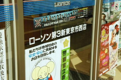 第三新東京市西店