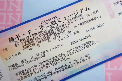 藤子F不二雄チケット