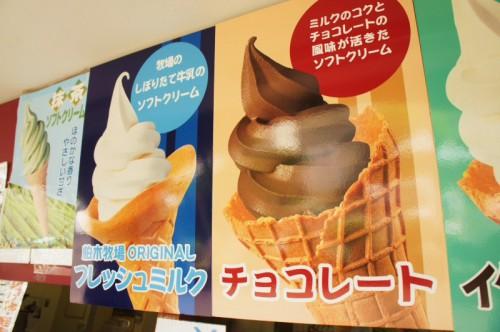 ソフトクリームミルク味